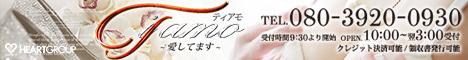 香川:Ti amo ~愛してます~丸亀、善通寺店(ハートグループ)