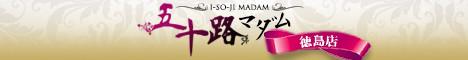 徳島:五十路マダム 徳島店(カサブランカグループ)