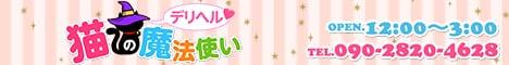 香川:デリバリーヘルス 猫の魔法使い