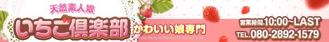 山口:[オススメ]いちご倶楽部(周南・下松・熊毛・光)