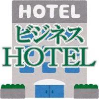 (姫路東 熟女・美少女ならココ)ビジネスホテルご利用限定割引♪