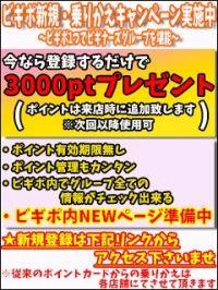(B‐2ND)☆BGグループ大躍進キャンペーン開始!!☆