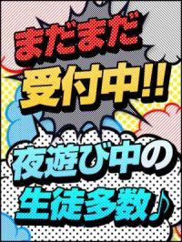 (はじめてのデリヘル)緊急学園放送!!
