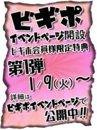 (B‐2ND)◇ビギポイベントページ開設◇