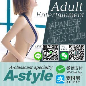 A-style 新宿店(新宿デリヘル)