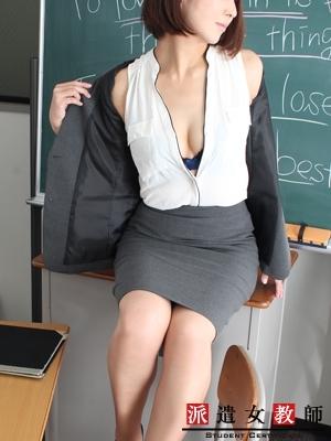 派遣女教師(渋谷デリヘル)