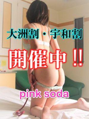 pink soda(大洲・内子デリヘル)