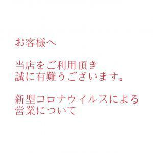 office Love(徳島市デリヘル)