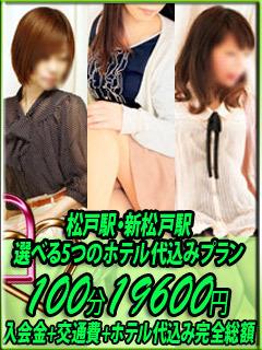 人妻総選挙Mrs48(松戸・柏デリヘル)