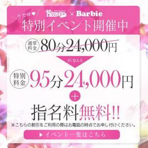 Barbie(バービー)(品川デリヘル)