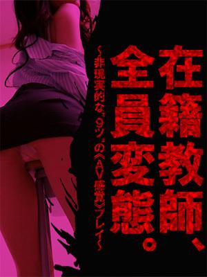 イケない女教師 五反田店(五反田ホテルヘルス(受付型))