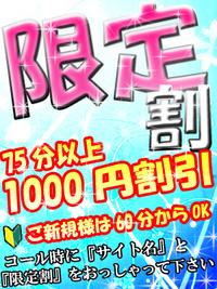 (奈良不倫人妻バンク)当サイトだけ特別割引全コース1000円引