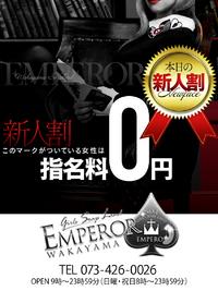 (エンペラー)指名料0円★新人割引★