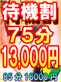 (奈良不倫人妻バンク)▼待機姫割引実施中75分13000円▼