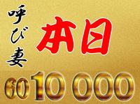 (呼びたい人妻!!)  ★呼び妻!価格破壊★60分10000円