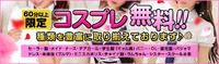 (プチシュー)☆プチシュー名物♪コスプレ無料!☆