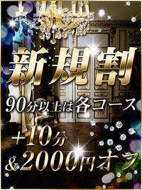 (クラブバーニング)※ご新規様限定※最大3000円OFF!