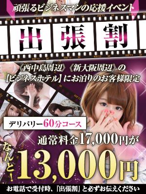 LOVE SCENE(新大阪・西中島ホテルヘルス)