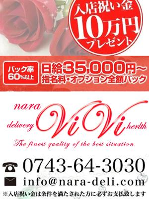 VIVI(奈良市デリヘル)