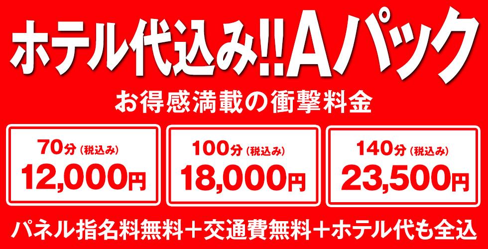 加古川10000円ポッキー(加古川・高砂方面デリヘル)