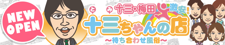 激安!十三ちゃんの店(十三 待ち合わせデリ)
