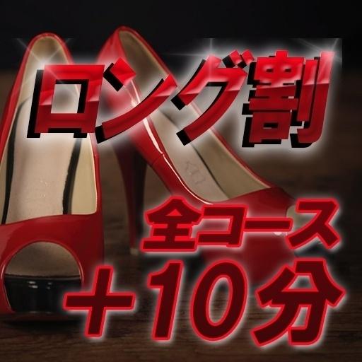 ロング割 90分 20000円(Ace加東)