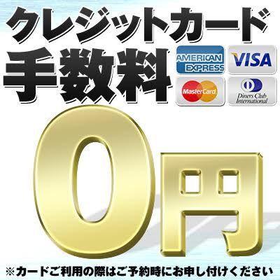 クレジットカードの手数料が無料!