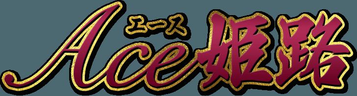 姫路のデリヘルAce姫路