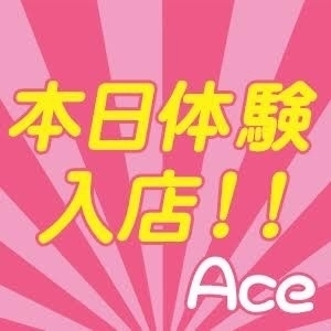 体験中(Ace姫路 )