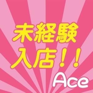 そら【未経験】(Ace姫路 )