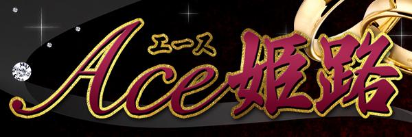 Ace姫路