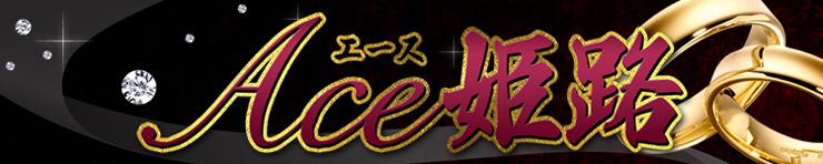 Ace姫路 (姫路 デリヘル)