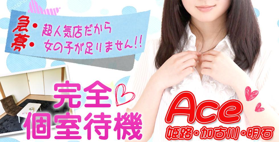 Ace加古川(加古川・高砂方面デリヘル)