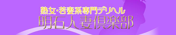 明石人妻倶楽部(明石 デリヘル)