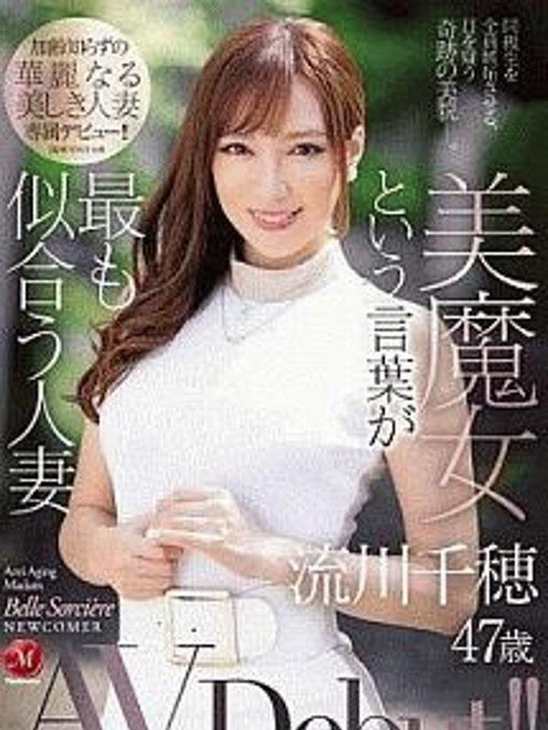 ちほ(恋する人妻 明石店)