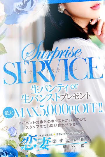 ◇サプライズサービス◇(恋する人妻 明石店)