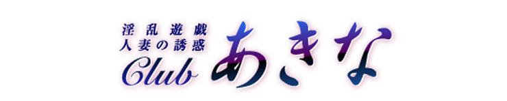 club あきな(京都市内 ホテルヘルス)