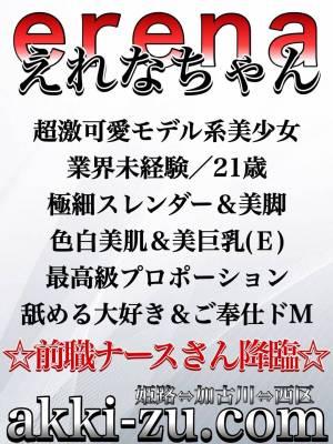 えれなちゃん(あっきーず姫路・加古川・明石)
