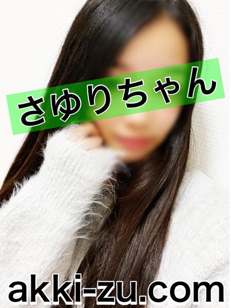 さゆりちゃん(あっきーず姫路・加古川・明石)