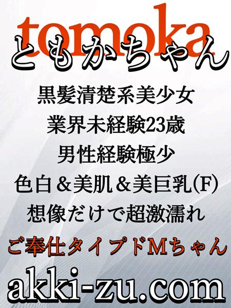 ともかちゃん(あっきーず姫路・加古川・明石)