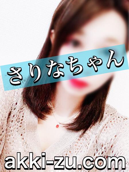 さりなちゃん(あっきーず姫路・加古川・明石)