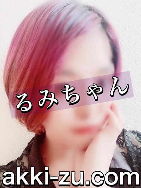 るみちゃん(あっきーず姫路・加古川・明石)