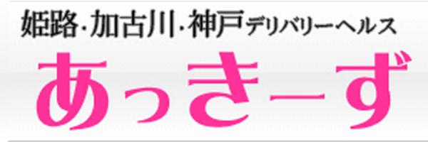 あっきーず姫路・加古川・明石
