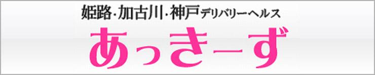 あっきーず姫路・加古川・明石(加古川・高砂方面 デリヘル)