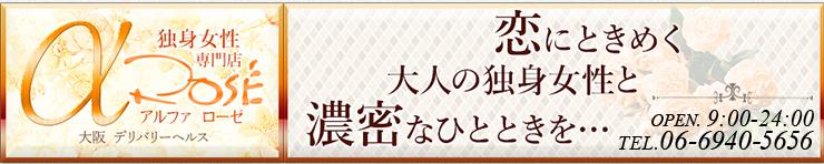 アルファローゼ(梅田(兎我野・堂山・曾根崎) デリヘル)