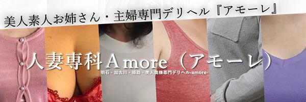 人妻専科アモーレ