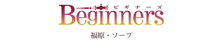ビギナーズ(福原 ソープランド)