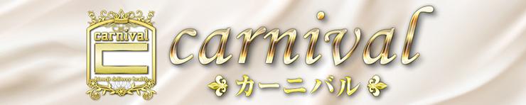カーニバル(姫路 デリヘル)