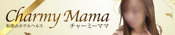 チャーミーママ(和歌山市 ホテルヘルス)