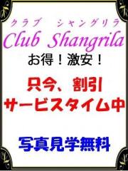 Club Shangrila(難波・道頓堀 ホテヘル)